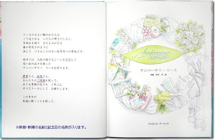 aniversary-wreath