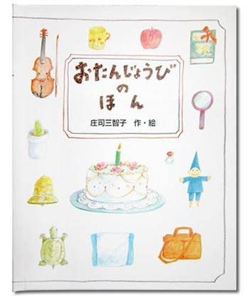 birthday-book-child