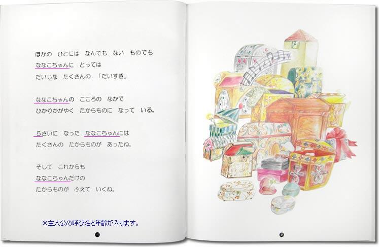 birthday-book-child