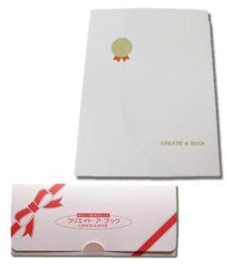 ギフトお仕立て券(グリーティングブックシリーズ)+プレゼントラッピング