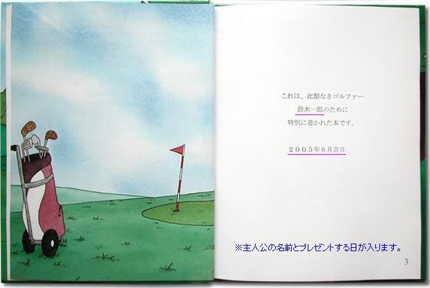 golf-book