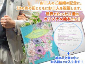 お二人のご結婚の記念に。12の月の花とともにお二人を祝福します。世界でたった一冊のオリジナル絵本です。