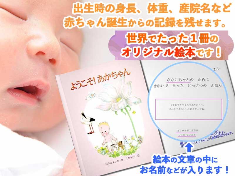 出生時の身長、体重、産院名など赤ちゃん誕生からの記録を残せます。世界でたった一冊のオリジナル絵本です。