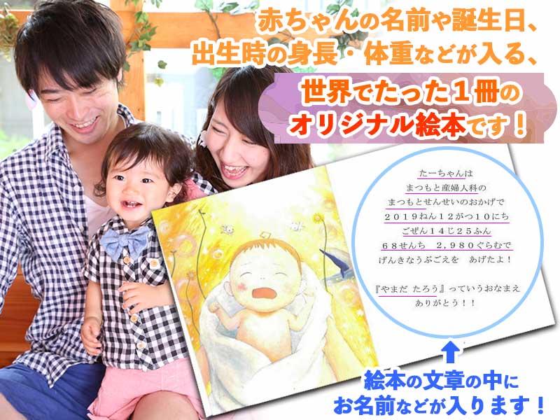 赤ちゃんの名前や誕生日、出生時の身長・体重などが入る、世界でたった一冊のオリジナル絵本です!