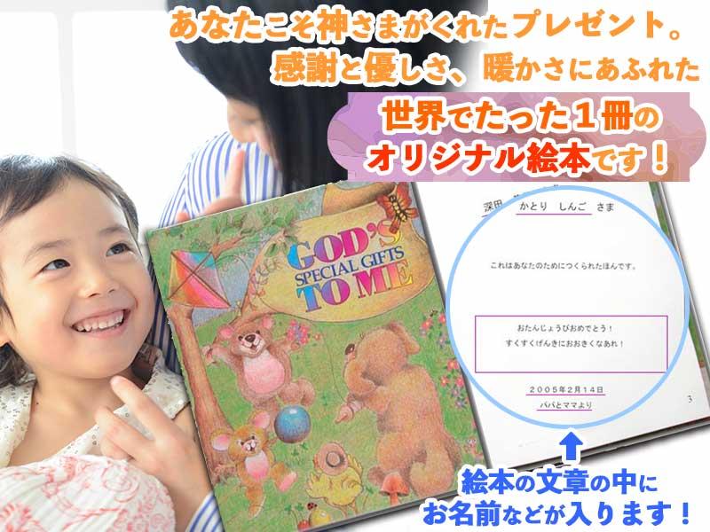 あなたこそ神さまがくれたプレゼント。感謝と優しさ、あたたかさにあふれた 世界でたった一冊のオリジナル絵本です。(子供向け)