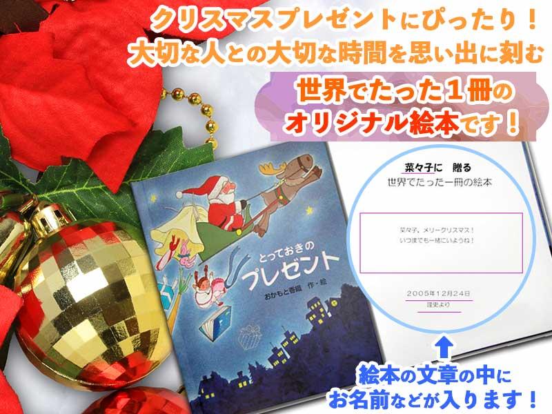 クリスマスプレゼントにピッタリ!大切な人との大切な時間を思い出に刻む 世界でたった一冊のオリジナル絵本です。