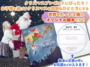 クリスマスプレゼントにぴったり!お子様と過ごすクリスマスを特別なひとときにする 世界でたった一冊のオリジナル絵本です。