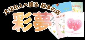 彩夢 – aimu – 大切な人へ贈る絵本の店