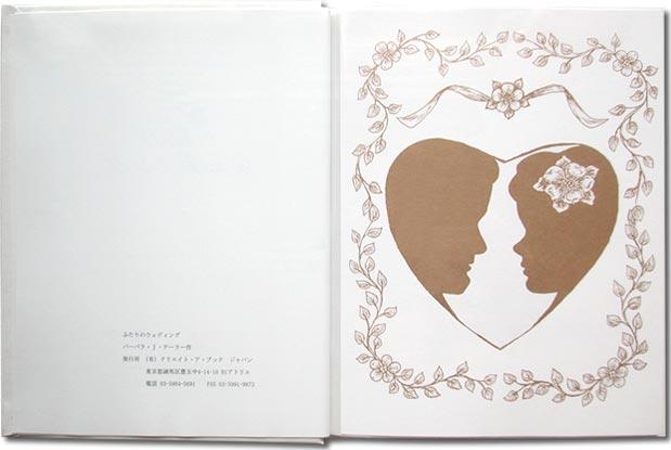 my-wedding-anniversary