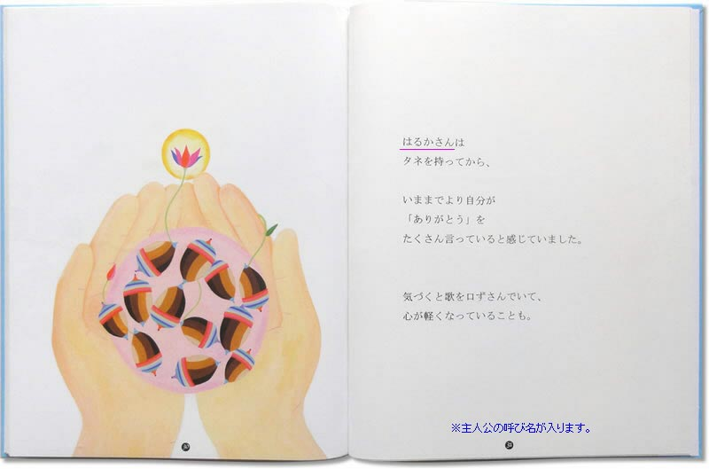 seed-happiness-adult