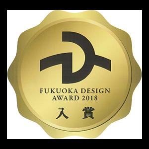 FUKUOKA DESIGN AWARD2019入賞